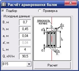 Программа расчета железобетонной балки жби в ленинградской обл