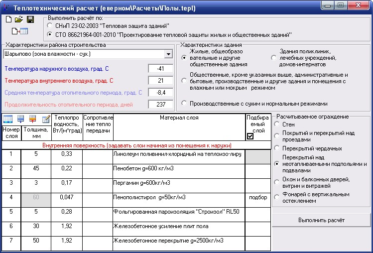 Программа для теплотехнического расчета скачать бесплатно