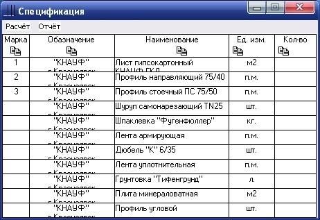 Программу Расчета Гипсокартона